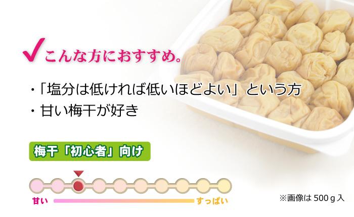 塩分4%はちみつ漬梅
