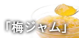 青梅レシピ(梅ジャム)
