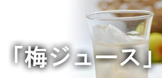 青梅レシピ(梅ジュース)
