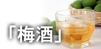 青梅レシピ(梅酒)