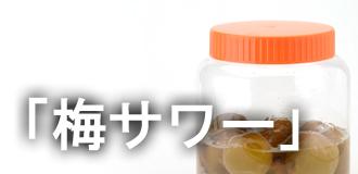 青梅レシピ(梅サワー)