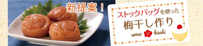 青梅レシピ